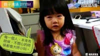達人秀熱門│親子溝通是很重要的課題【 鰻魚家家酒】 - YouTube (360p)
