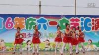 徐新庄完全小学请六一演出实况, 舞蹈 快乐家族