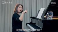 梁慧娴 于斯课堂 拜厄钢琴基本教程 01 右手触键练习1_ 超清
