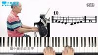 上海音乐学院方百里教授-钢琴启蒙入门系列-拜厄钢琴基础教程 01 手指基本练习1:右手