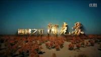 时代中国之新疆阿克苏