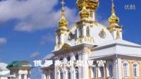 俄罗斯沙皇夏宫