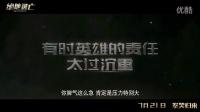 《絕地逃亡》定檔7月22日 成龍拳笑歸來