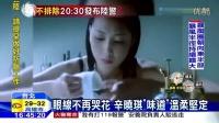中天新聞》華語不敗金曲 起於90年代美好樂壇