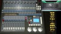 金刚1024s控台视频教程教学11设置