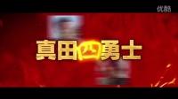 160707映画『真田十勇士』予告編(90秒)