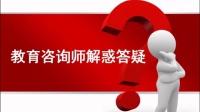 门萨商学院:七月暑假招生教育咨询师之解惑答疑43