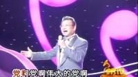 唱响中国04 蒋大为-最美的歌儿唱给妈妈ktv