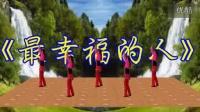 最新广场舞最幸福广场舞最幸福的人_标清