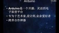 第一课:什么是Arduino-II