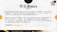 【源氏之刃Maya模型制作教程】1.课程及软件介绍