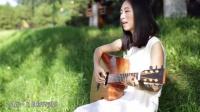 何璟昕吉他弹唱《恋恋风尘》
