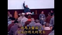 南怀瑾老师【南禅七日】第十集