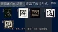 黄简讲书法:初级课程 02什么是书法  超清