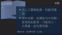 黄简讲书法:初级课程03学书法从哪入手  超清