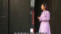 293-庐剧《洪牡丹》04 王小五 昂小红 李小平