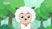 喜羊羊与灰太狼之羊羊小侦探 第01集 大侦探来了