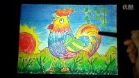 大公鸡打鸣色粉涂颜色跟李老师学画画