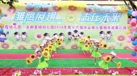 映霞幼儿园·名都星城幼儿园2016年毕业典礼开场舞:我们是鲜花