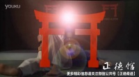 【北京学柔道正德馆】SUPERSTAR JUDO - Creating Space for Seoinage