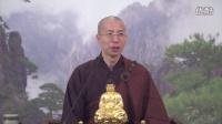 定弘法師  安居儀軌講要(一) 無字幕 16-7-5