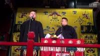 岳云鹏德云社20周年相声专场《托妻献子》