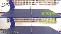 乒乓世界冠军邱贻可教你学发侧下旋球