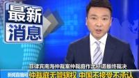 仲裁庭无管辖权 中国不接受不承认 160712
