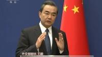 中国外长王毅就所谓南海仲裁庭裁决结果发表谈话 160712