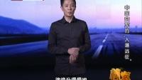 """中国空军的""""人道远征"""" 160713"""