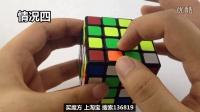 《魔神宝典》四阶魔方入门教程_步骤一:还原六面中心四块