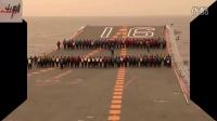 中国辽宁号航母战力再上新台阶:甲板一口气曝光10架歼15战机