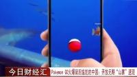 "Pokemon GO火爆背后尴尬的中国:开放无期""山寨""速现"