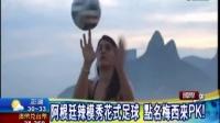 阿根廷嫩模沙滩秀球技 点名梅西来PK