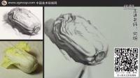 【中国美术视频网】何明静物素描 教学视频 03白菜