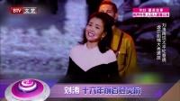 每日文娱播报20160714刘涛生日众好友送祝福 高清