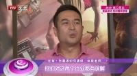 每日文娱播报20160714张嘉译成施瓦辛格了? 高清