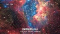 哈佛公开课 钱德拉X射线中心 2 60秒解读NGC 1929