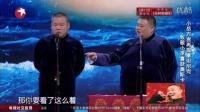 岳云鹏孙越相声全集《非一般的爱情》德云社20周年相声专场