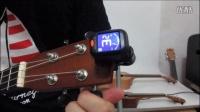 尤克里里乌克丽丽调音视频教程老工匠乐器教你怎么给小吉他调音