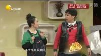 沈腾艾伦黄杨 2016春晚搞笑小品《今天的幸福》