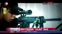 """娱乐星天地20160715杨佑宁对戏梁家辉""""亦正亦邪""""受好评 高清"""