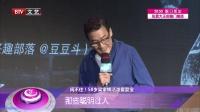 每日文娱播报2016071558岁梁家辉耍宝卖萌 高清