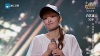中国新歌声2016第一期纯享版-白若溪《无处安放》_高清