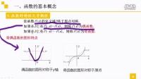 3.高等数学之函数