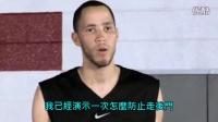 小王子 普林斯(Tayshaun Prince) 篮球防守教学 - 侧翼一对一防守 (中文字幕)