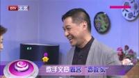 """每日文娱播报20160716歌手文章做客""""春妮家"""" 高清"""