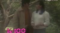 [1984]早期梁朝伟搭讪刘嘉玲_伟仔嘉玲初相识