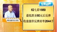 20160705茶频道《陆羽茶经》