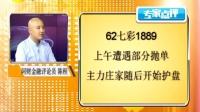 20160706茶频道《陆羽茶经》
